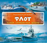 Флот Самые интересные факты Энциклопедия для детей. Виват (Vivat)