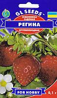 Семена земляники Регина  ремонтантная