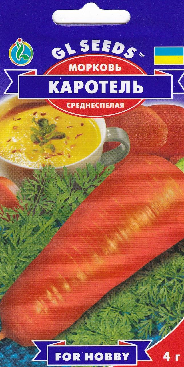 Насіння моркви Каротель 4 р.