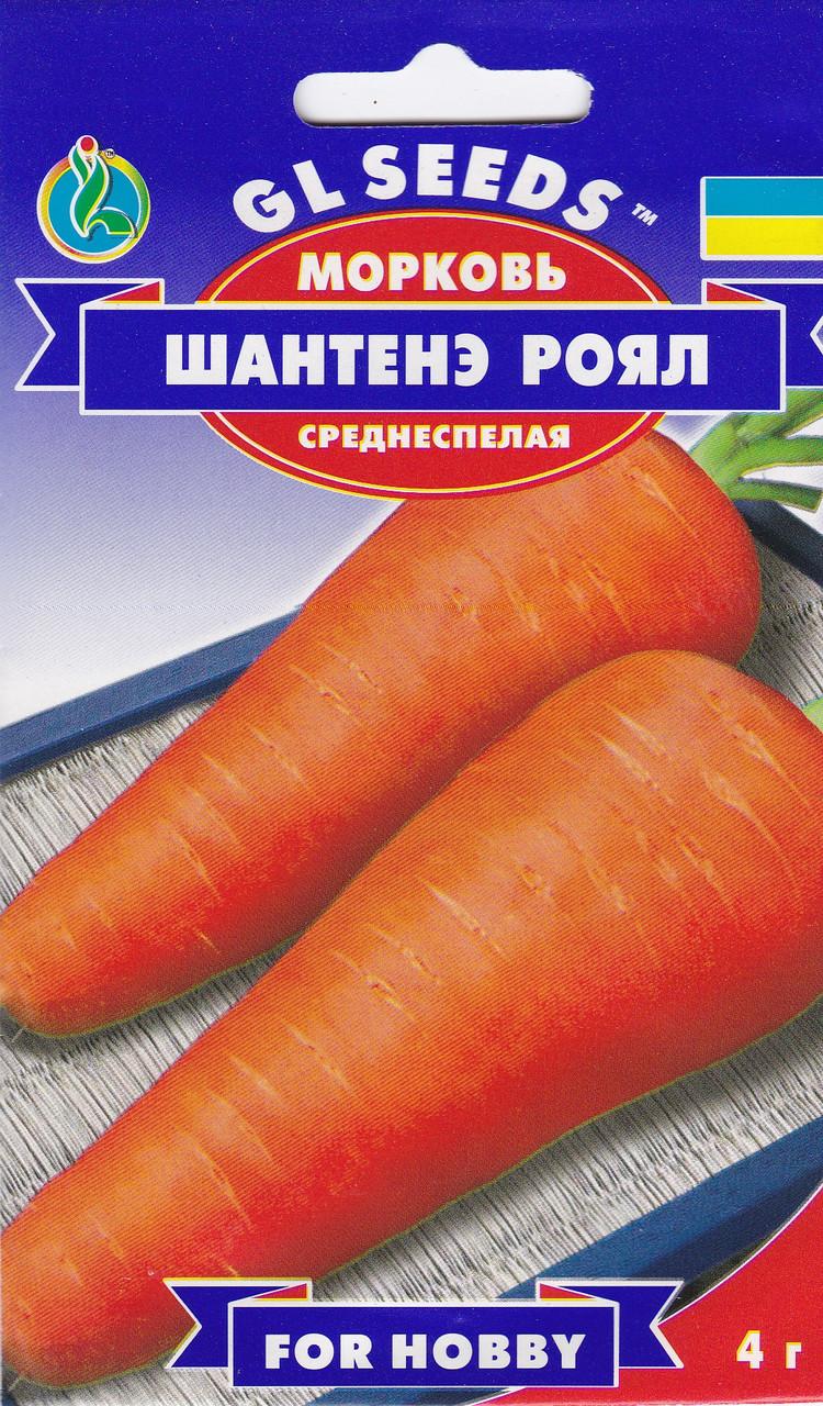 Семена моркови Шантэне Роял 4 г.