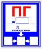 """Знак """"Пожарный гидрант"""" (ПГ) светоотражающий (комплект: знак наклеен на метал.подложку + самоклеющ. цифры)"""