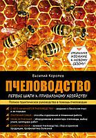 Королев В.П. Пчеловодство: первые шаги к прибыльному хозяйству