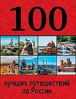 Андрушкевич Ю.П. 100 лучших путешествий по России