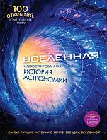 Джексон Т. Вселенная. Иллюстрированная история астрономии
