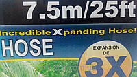 Поливочный шланг xhose 7.5m, оборудования для полива, оборудование для ухода за садом, удлиняется в три раза