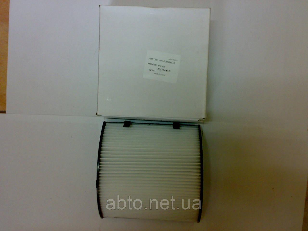 Фільтр салону, Chery Amulet A11 (Чері Амулет A11), A11-5300640AB.