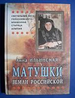 Матушки земли Российской. Анна Ильинская