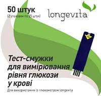 Тест-полоски Longevita 50