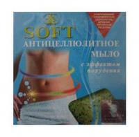 Мыло Софт 150гр.(для похудения)