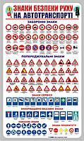 Стенд. Знаки безпеки руху на автотранспорті. 0,6х1,0. Пластик