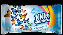 Влажные салфетки 100 % чистоты без запаха, 15 шт