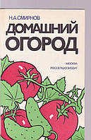 Н.А.Смирнов Домашний огород