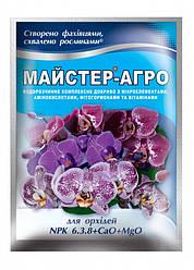 Удобрение для орхидей Мастер-Агро 25г