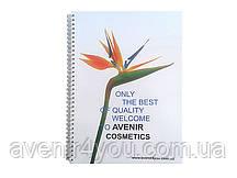 Книга запису клієнтів салонів краси