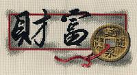 """Набор для вышивки крестом """"Panna"""" Благословение Богатство И-1567"""