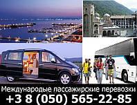 Международные пассажирские перевозки, фото 1