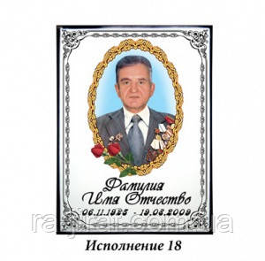 Фото на памятник - Рекламное агентство «ЖИРАФ» в Киеве