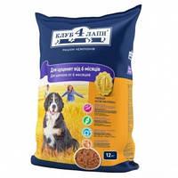 Корм для собак Клуб 4 лапы для щенков от 6 месяцев 12 кг