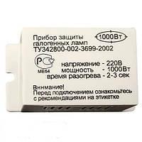 Блок защиты для галогенных ламп Feron PRO11 1000W 520