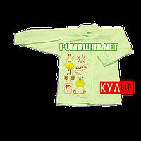 Детская кофточка р. 68 ткань КУЛИР 100% тонкий хлопок ТМ Алекс 3172 Зеленый1