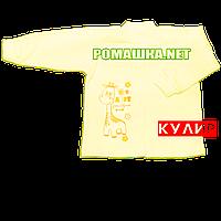 Детская кофточка р. 68 ткань КУЛИР 100% тонкий хлопок ТМ Алекс 3172 Желтый1