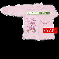 Детская кофточка р. 68 ткань КУЛИР 100% тонкий хлопок ТМ Алекс 3172 Розовый
