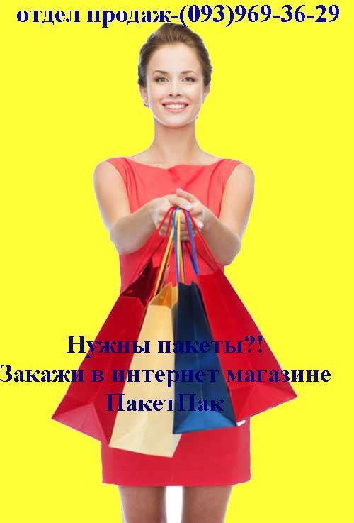 пакеты полиэтиленовые подарочные детские купить в