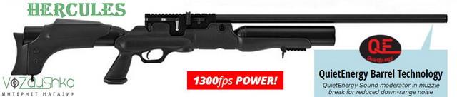 pcp винтовка hatsan hercules