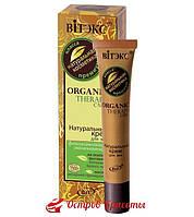 Organic Therapy Care Крем натуральный для век омолаживающий Витекс, 20 мл (3017475) - 108128105