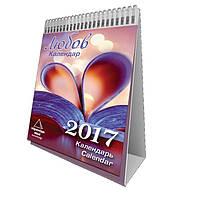 """Календарь настольный перекидной """"Любовь"""" 2017 """"Мини"""""""