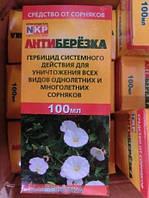 Гербицид Антиберезка 100 мл