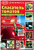Спасатель томатов фунгицид-инсектицид стимулятор