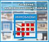 Создание информационных блоков для сайта на prom.ua