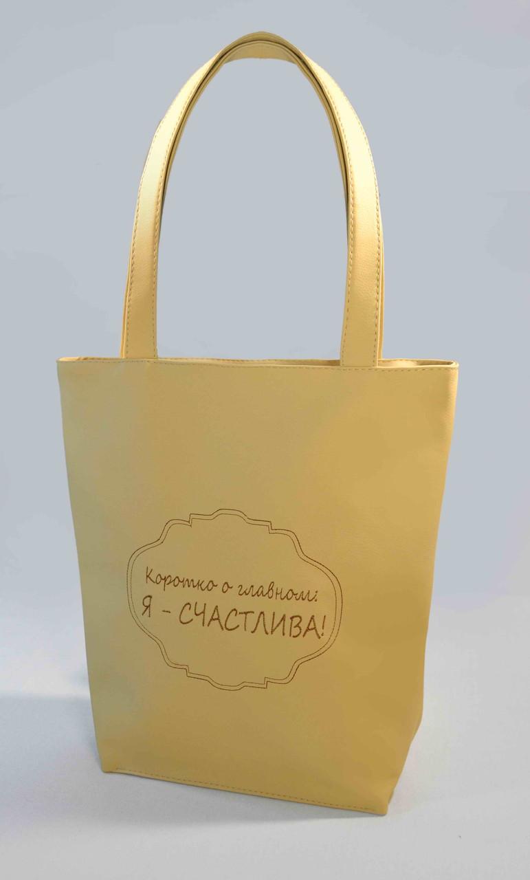 """Женская сумка """"Коротко о главном.Я - счастлива!"""" Б305 цвет на выбор"""