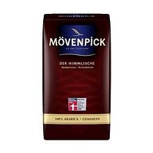 Кофе Movenpick der himmlische (Мовенпик) зерно 500 г. Германия