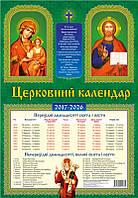 Церковный календарь на 10 лет (укр.)