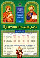 Церковный календарь на 10 лет (рус.)