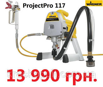 Wagner ProjectPro 117 - по супер цене!