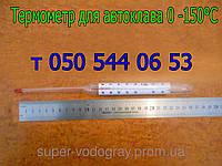 Термометр для автоклава, дистиллятора