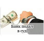 Юридическая фирма суды с банками