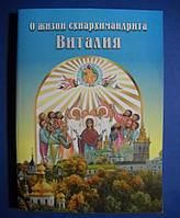 О жизни схиархимандрита Виталия. Воспоминания духовных чад. Письма. Поучения.