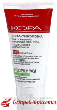 Косметика Кора Крем-сыворотка для повышения упругости кожи тела с коллагеном и эластином, 150 мл - 111204123
