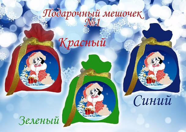 """Заготовка под вышивку """"Подарочный мешочек № 1"""", фото 2"""