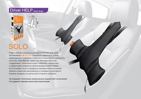 Автомобильная накидка DRIVER HELP