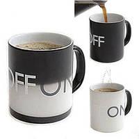 Чашка хамелеон ON, OFF ( Оригинальные подарки )