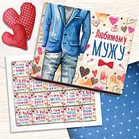 Шоколадный набор Любимому мужу 20 шок ( вкусные подарки )