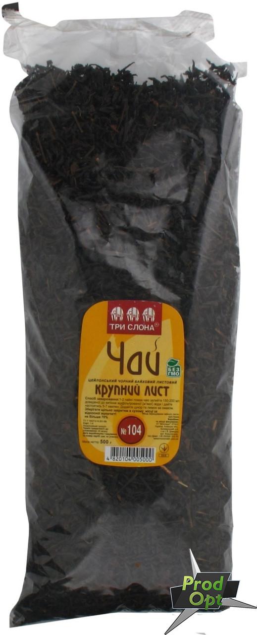 Чай чорний Цейлон крупнолистовий Три Слони №104 500 г