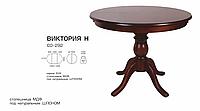 """Деревянный стол  """"Виктория"""""""