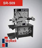 SR-509 Станок для проточки тормозных дисков и барабанов