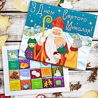 Шоколадный набор З Днем Святого Миколая 20 плиток шоколада с пожеланиями